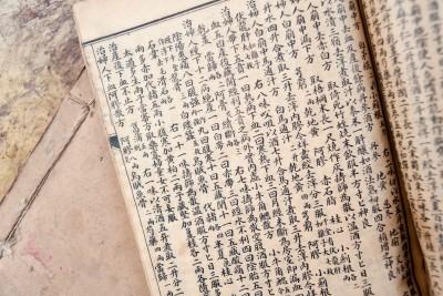 ancientchinesescript
